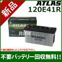 アトラス バッテリー[ATLAS] 120E41R [互換品:95E41R / 100E41R / 105E41R / 110E41R / 115E41R / 120E41R / 130E41R]【atlas カーバッテリー 価格】【おしゃれ おすすめ】 [CB99]