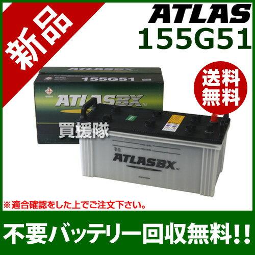 アトラス バッテリー[ATLAS] 155G51 [互換品:145G51 / 155G51 / 160G51 / 165G51 / 170G51 / 180G51]【atlas カーバッテリー 価格】【おしゃれ おすすめ】 [CB99]