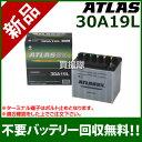 アトラス バッテリー[ATLAS] 30A19L 【atlas カーバッテリー 価格】【おしゃれ おすすめ】 [CB99]