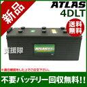 アトラス バッテリー[ATLAS] 4DLT-AT【おしゃれ おすすめ】 [CB99]