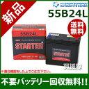 ヒュンダイ 国産車用 (STARTER) 密閉型バッテリー 55B24L [互換品:46B24L /