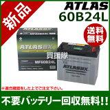 アトラス バッテリー[ATLAS] 60B24L [互換品:46B24L / 50B24L / 55B24L / 58B24L / 60B24L]【atlas カーバッテリー 価格】【おしゃれ おすすめ】 [CB99]