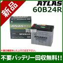 アトラス バッテリー[ATLAS] 60B24R [互換品:46B24R / 50B24R / 55B24R / 58B24R / 60B24R]【atlas ...