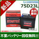 ヒュンダイ 国産車用 (STARTER) 密閉型バッテリー 75D23L [互換品:55D23L /