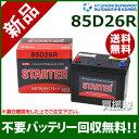 ヒュンダイ 国産車用 (STARTER) 密閉型バッテリー ...