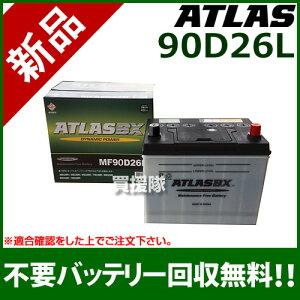 アトラス バッテリー