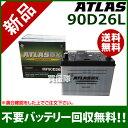 アトラス バッテリー[ATLAS] 90D26L [互換品:48D26L / 55D26L / 65D26L / 75D26L / 80D26L / 85D26L / 90D26L]【atlas カーバッテリー 価格】【おしゃれ おすすめ】 [CB99]