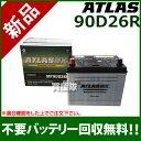 アトラス バッテリー[ATLAS] 90D26R [互換品:48D26R / 55D26R / 65D26R / 75D26R / 80D26R / 85D26...