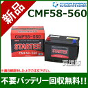 ヒュンダイ 米国車用 (STARTER) 密閉型バッテリー ...
