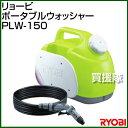 リョービ ポータブルウォッシャー PLW-150 【ポータブ