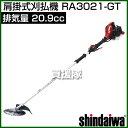 新ダイワ 肩掛式刈払機 RA3021-GT [20.9cc] 【草刈機