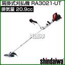 新ダイワ 肩掛式刈払機 RA3021-UT [20.9cc] 【草刈機