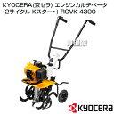 リョービ エンジンカルチベータ(2サイクル Kスタート) RCVK-4300 [42.7cc] 【農業機械 農業 農作業 耕運機 耕耘機 耕うん機 りょうび R...