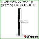 エスケイジャパン タワー扇(リモコン) SKJ-KT50TF...