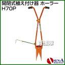 サンエー 開閉式植え付け器 ホーラー H70P 【サンエー ...