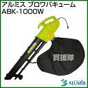 アルミス ブロワバキューム ABK-1000W 【ブロワ ブロワー ブロア ブロアー 送風機 吹き寄...