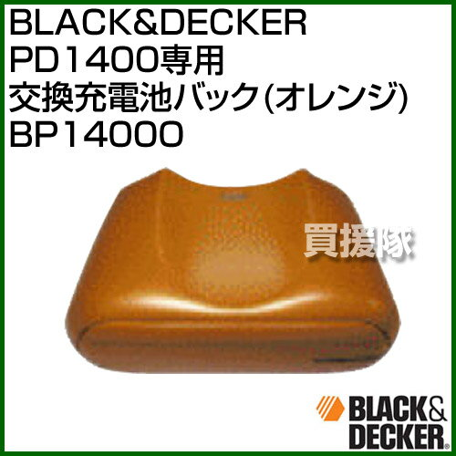 BLACK&DECKER PD1400専用 交換充電池パック(オレンジ) BP1400O …...:kaientai:10273834