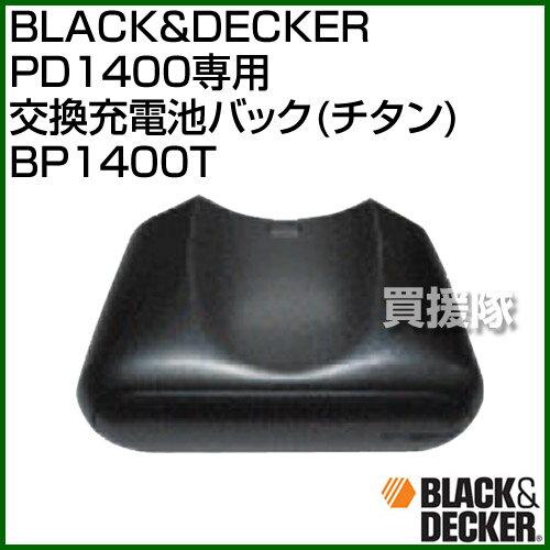 BLACK&DECKER PD1400専用 交換充電池パック(チタン) BP1400T 【…...:kaientai:10273835