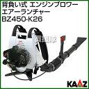 カーツ 背負い式 エンジンブロワー (エアーランチャー) BZ450/K26 [25.4cc] 【ブロワ