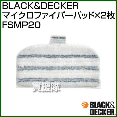 BLACK&DECKER マイクロファイバーパッド×2枚 FSMP20 【一人暮らし 大掃…...:kaientai:10273848