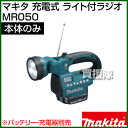 マキタ 充電式ライト付ラジオ 本体のみ MR050...