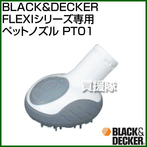 BLACK&DECKER FLEXIシリーズ専用 ペットノズル PT01 【一人暮らし 大…...:kaientai:10273831