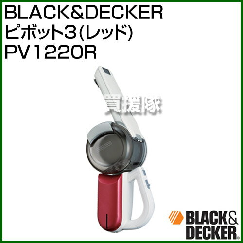 BLACK&DECKER ピボット3(レッド) PV1220R [カラー:レッド] 【一人…...:kaientai:10273836
