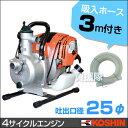 工進 工進製 4サイクルエンジンポンプ(25mm) SEV-25F 【KOSHIN 水ポンプ 水 ポ
