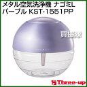スリーアップ メタル空気洗浄機 ナゴミL パープル KST-...