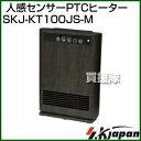 エスケイジャパン 人感センサーPTCヒーター SKJ-KT1...