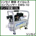 シンセイ 静音 オイルレス コンプレッサー 10L EWS-...