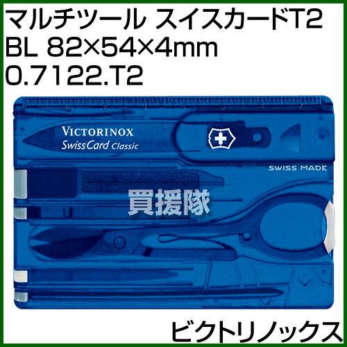ビクトリノックスマルチツールスイスカードT2BL82×54×4mm07122T2[カラー:ブルー]ア