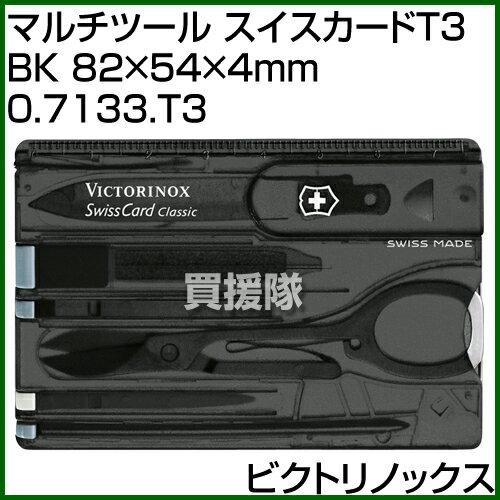 ビクトリノックスマルチツールスイスカードT3BK82×54×4mm07133T3[カラー:ブラック]