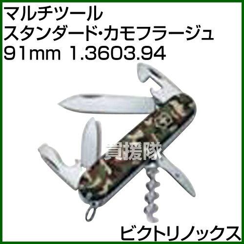 ビクトリノックスマルチツールスタンダード・カモフラージュ91mm1360394アウトドアギアナイフ・