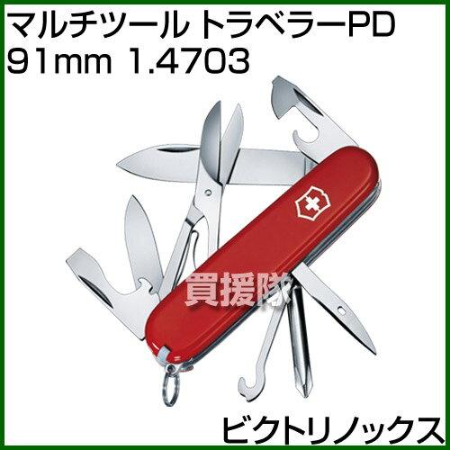 ビクトリノックスマルチツールトラベラーPD91mm14703[カラー:レッド]アウトドアギアナイフ・