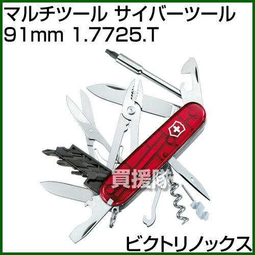ビクトリノックスマルチツールサイバーツール91mm17725T[カラー:レッド]アウトドアギアナイフ