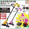 【期間限定特価SALE】草刈り機 充電式 草刈りーナ KKN-8000【コードとバッテリーセット】