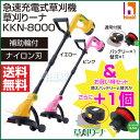 草刈り機 充電式 草刈りーナ KKN-8000 【コードとバ...