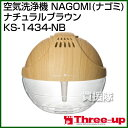 スリーアップ 空気洗浄機 NAGOMI(ナゴミ) ナチュラル...