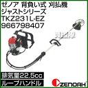 ゼノア 背負い式 刈払機 ジャストシリーズ TKZ231L-EZ 22.5cc 966798407 [22.5]
