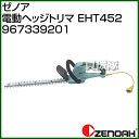 ゼノア 電動ヘッジトリマ EHT452 967339201