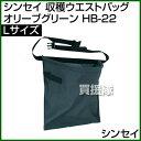 シンセイ 収穫ウエストバッグ Lサイズ オリーブグリーン HB-22 【ガーデニングバッグ 収穫バッ