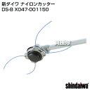 新ダイワ ナイロンカッター DS-B X047-001150 【やま