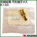 ╠Ё║ъ┴э╢╚ ╩┐╖┴├╝╗╥есе╣ K133 б┌╠Ё║ъ┴э╢╚ YAZAKI ╩┐╖┴├╝╗╥есе╣ K133 ╔Ї╔╩ е╤б╝е─ ╕Є┤╣ ╛├╠╫╔╩ ╩ф╜дб█б┌дкд╖дудь дкд╣д╣дсб█[CB99]