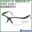 ハスクバーナ プロテクティブグラス クリアー 544963701 【プロテクティブグラス 作業用グラス 安全用眼鏡 安全用メガネ めがね】【おしゃれ おすすめ】[CB99]
