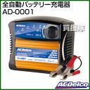 ACデルコ 全自動バッテリー充電器 AD-0001 【AC DELCO 車 バイク用品 12V バッテリー 充電器 自動充電器 メンテナンス 】【おしゃれ おすすめ】[CB99]