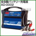 ACデルコ 全自動バッテリー充電器 AD-0002 【AC DELCO 車 バイク用品 12V バッテリー 充電器 自動充電器 メンテナンス 】【おしゃれ おすすめ】[CB99]