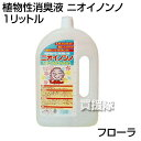 植物性消臭液 ニオイノンノ 1リットル【おしゃれ おすすめ】...