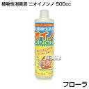 植物性消臭液 ニオイノンノ 500cc【おしゃれ おすすめ】...