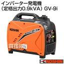 工進 インバーター発電機 (定格出力0.9kVA) GV-9...